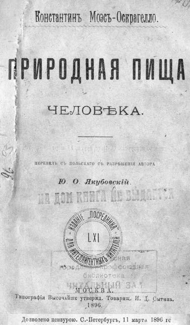 ПРИРОДНАЯ ПИЩА ЧЕЛОВЕКА (отрывок). Константин Моэсъ-Оскрагелло.