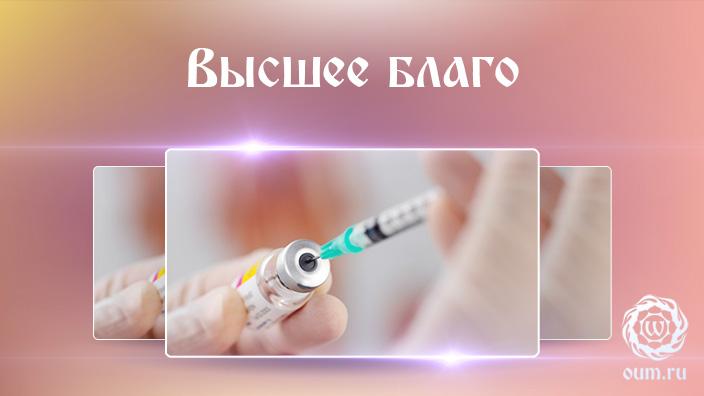 Вакцинация — медицинский каннибализм