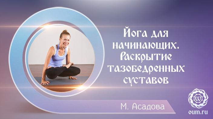 Основы тайцзи.раскрытие суставов лечение мышц плечевого сустава